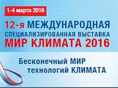 Выставка «Мир Климата-2016»: 1 по 4 марта в «Экспоцентре»