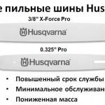 """Husqvarna 3/8"""" X-Force и 0.325"""" Pro - новые пильные шины"""