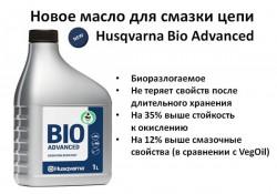 Husqvarna Bio Advanced - новое масло для смазки цепи