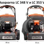Husqvarna LC 348 и 353 V - новые бензиновые газонокосилки