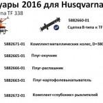 Мотокультиваторы Husqvarna TF 230 и 338 - новое навесное оборудование