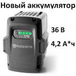 Аккумулятор Husqvarna BLi150 (36 В, 4,2 А*ч)