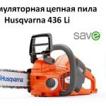 Husqvarna 436 Li - аккумуляторная цепная пила