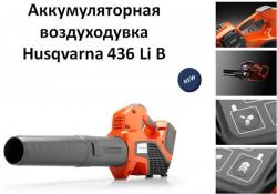 Husqvarna 436 Li B - аккумуляторная воздуходувка
