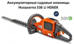 Husqvarna 536 Li HD60X - аккумуляторные садовые ножницы
