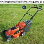 Husqvarna LC 141 Li - аккумуляторная газонокосилка