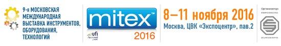 Выставка MITEX-2016