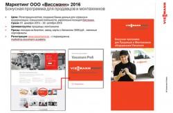 """В декабре 2015 года """"Виссманн"""" запустила бонусную программу для монтажников Viessmann Profi"""