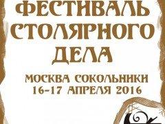 Фестиваль столярного дела 2016