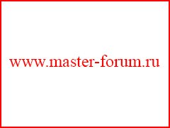 Сайт мастер форум