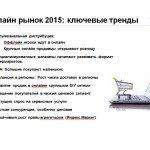 Алексей Антонов, директор по продажам Husqvarna, на Конференции Лидеров «Хускварна» 2016