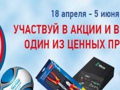 Акция Knipex: «Чемпионат: Болей за наших!»