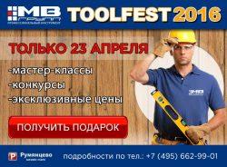 ToolFest 2016 - Фестиваль строительного инструмента (МВ Групп, 23.04.2016)