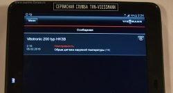 Через сервер Vitodata 100 можно управлять системой отопления и получать sms о неисправностях