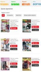 """Журналы серии """"Потребитель"""": купить и скачать"""