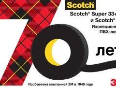 ПВХ-изолента Scotch