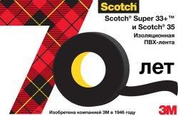 ПВХ изолента Scotch отмечает юбилей 70 лет