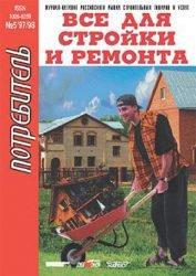 Журнал Потребитель Всё для стройки и ремонта 5'1997