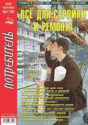 Журнал Потребитель Всё для стройки и ремонта 1'1999