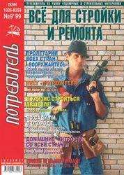 Журнал Потребитель Всё для стройки и ремонта 9'1999