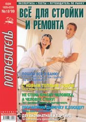 Журнал Потребитель Всё для стройки и ремонта 18'1999