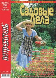 Журнал Потребитель Садовые Дела 10'2001