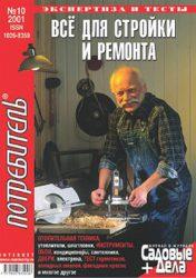 Журнал Потребитель Всё для стройки и ремонта 10'2001