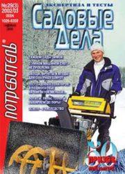Журнал Потребитель Садовые Дела 29'2002
