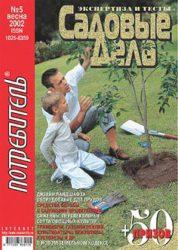 Журнал Потребитель Садовые Дела 5'2002