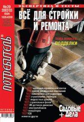 Журнал Потребитель Всё для стройки и ремонта 29'2002