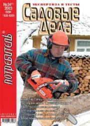 Журнал Потребитель Садовые Дела 34'2003