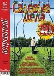 Журнал Потребитель Садовые Дела 7'2003
