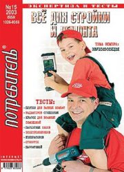Журнал Потребитель Всё для стройки и ремонта 15'2003