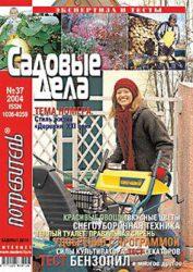 Журнал Потребитель Садовые Дела 37'2004