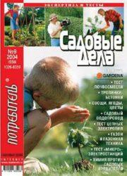 Журнал Потребитель Садовые Дела 9'2004