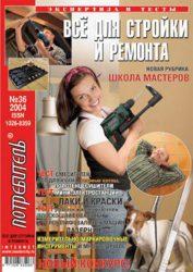 Журнал Потребитель Всё для стройки и ремонта 36'2004