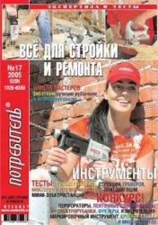 Журнал Потребитель Инструменты 17'2005