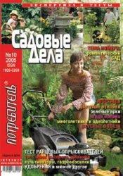 Журнал Потребитель Садовые Дела 10'2005