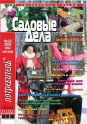 Журнал Потребитель Садовые Дела 29'2005