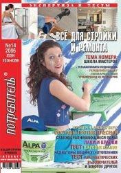 Журнал Потребитель Всё для стройки и ремонта 14'2005