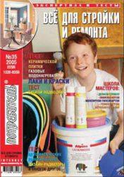 Журнал Потребитель Всё для стройки и ремонта 35'2005