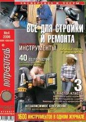 Журнал Потребитель Инструменты 4'2006