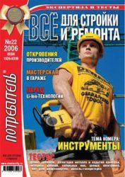 Журнал Потребитель Инструменты 22'2006