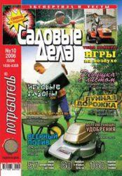 Журнал Потребитель Садовые Дела 10'2006