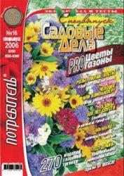 Журнал Потребитель Садовые Дела 16'2006