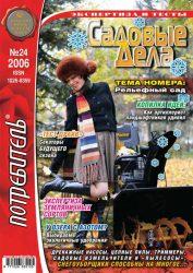 Журнал Потребитель Садовые Дела 24'2006
