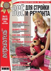Журнал Потребитель Всё для стройки и ремонта 13'2006