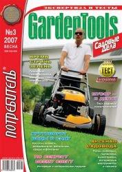 Журнал Потребитель GardenTools Весна 2007