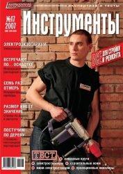 Журнал Потребитель Инструменты 17'2007