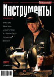 Журнал Потребитель Инструменты 36'2007